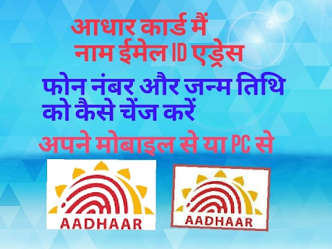How change Aadhaar card name email id phone number and address