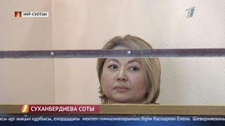 Экс вице-министр 6 млн айыппұлмен құтылмақ
