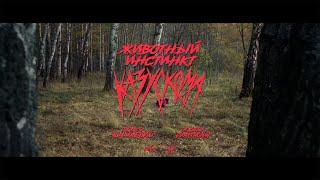 Смотреть клип Казускома - Животный Инстинкт