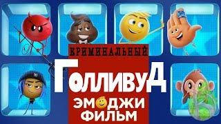 Криминальный Голливуд: ЭМОДЖИ ФИЛЬМ - УБИЙЦА?!