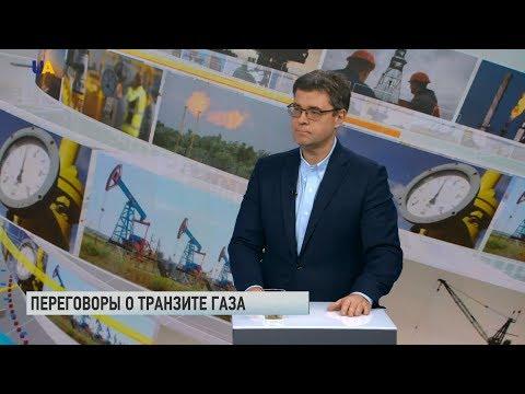 Александр Харченко прокомментировал переговоры о транзите российского газа через Украину