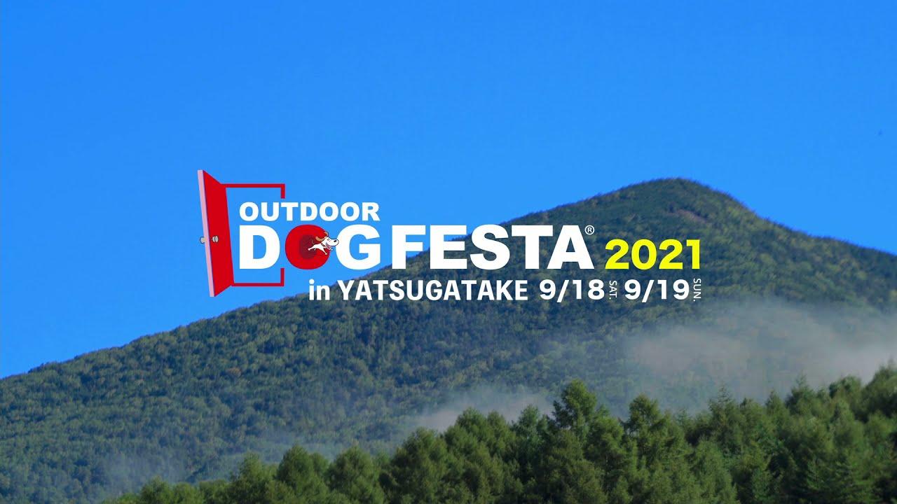 アウトドアドッグフェスタin八ヶ岳2021 ムービーを公開