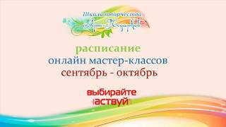 Расписание онлайн занятий школы АртПодарков. (сентябрь - октябрь)