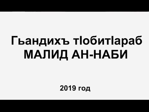 Мавлид Ан-наби в с. Андых 2019