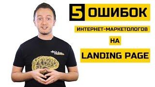 5 ошибок интернет-маркетологов на Landing Page(, 2014-12-12T07:23:29.000Z)