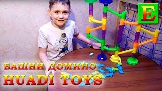 Развивающая игра Huadi toys 3D Maze Ball строим башни рушим домино(, 2016-04-02T18:43:13.000Z)
