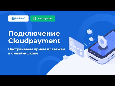 Подключение сервиса приема платежей CloudPayments в онлайн-школе