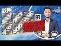 散戶五個買股票的經典錯誤 (字幕)【施傅教學 | By 施傅】