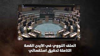 الملف النووي في الأردن .. القصة الكاملة - تحقيق استقصائي