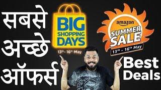 BEST DEALS ON Flipkart Big Shopping Days Sale & Amazon Summer Days Sale