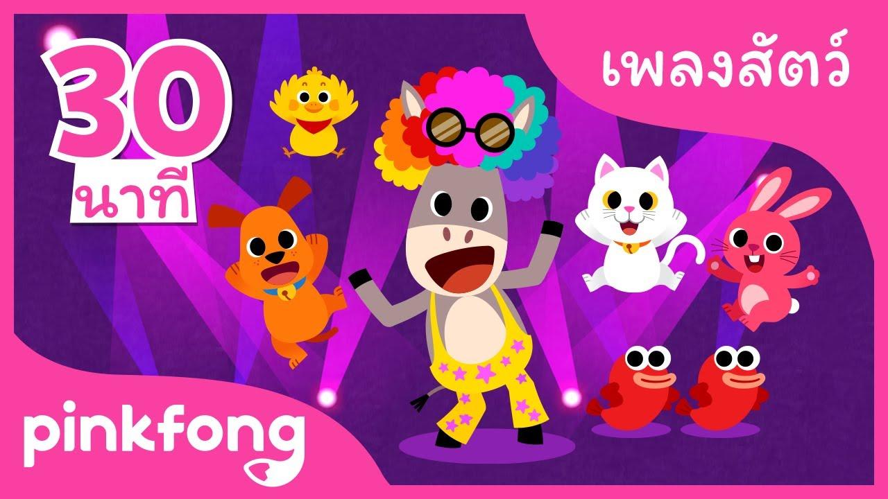 ลูกสัตว์เพื่อน และเพลงอื่นๆ | +รวมเพลงฮิต | เพลงสัตว์ | พิ้งฟอง(Pinkfong) เพลงและนิทาน