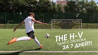 Удар THE H-V ЗА 7 ДНЕЙ?! Удар с отскока /// Тренировка с Рома Рой, STAVR (СТАВР) и Леша Гуркин
