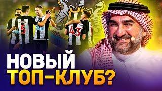 НЬЮКАСЛ БОГАЧЕ ВСЕХ Шейхи строят новый топ клуб АПЛ