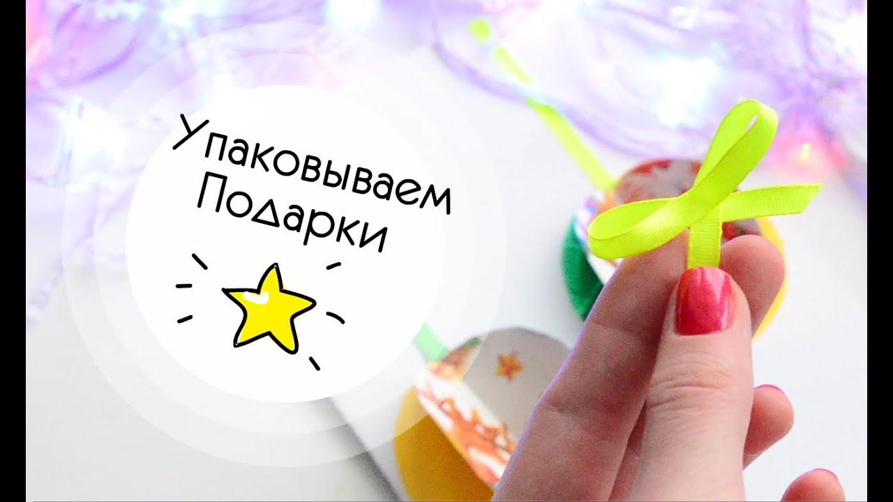 ... подарки?    Красивая открытка своими: www.youtube.com/watch?v=-7droDBSDjg