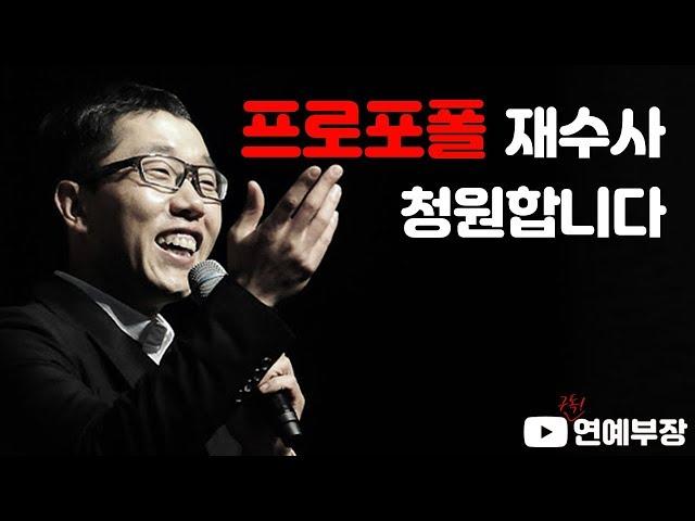 김제동 프로포폴 수사 누가 막았나(+인성 폭로 제보메일 공개)