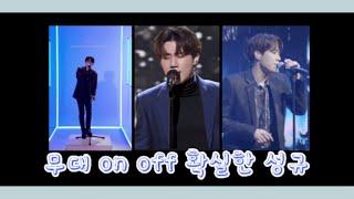[ 인피니트 / 성규 ] 무대 on off 확실한 성규