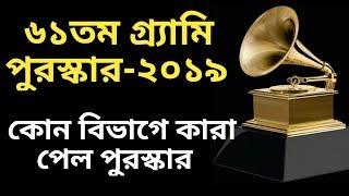 61st grammy award winners in bengali || গ্র্যামি পুরস্কার ২০১৮