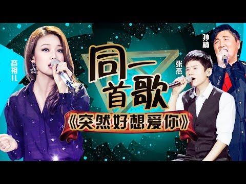 歌手2017之同一首歌:孙楠 张杰 容祖儿《突然想爱你》 The Singer【我是歌手官方频道】