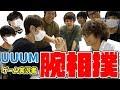 【ガチンコ】UUUMゲーム実況者で腕相撲大会してみた!前編【U-FES】