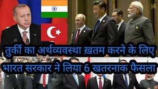भारत अब तुर्की से भिड़ने को तैयार है, तुर्की को बर्बाद करने के लिए 6 खतरनाक फैसला लिया