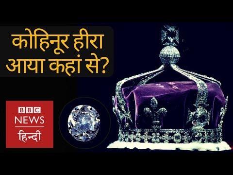 Indian village who gave us Koh-i-Noor diamond (BBC Hindi)