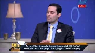 العاشرة مساء| النائب أحمد طلعت يبدى مخاوفه من فكرة خصصة الغاز الطبيعى بمصر