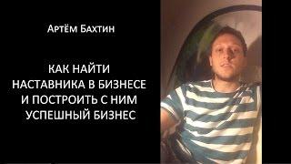 как найти наставника в бизнесе и построить с ним успешный бизнес с нуля  Артём Бахтин  Перископ