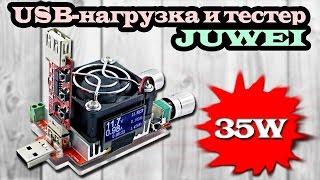 Мощная USB-нагрузка и USB-тестер JUWEI JW-D2LCDS-35W (J7-f) + триггер QC3.0. Aliexpress