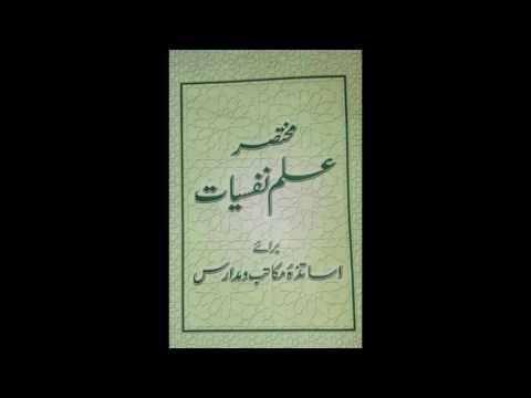 Nafsiyat Books In Urdu Pdf