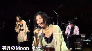 美月のMoon Live!より2006年9月23日のライブ映像。 Vocal:美月 Keyboard...