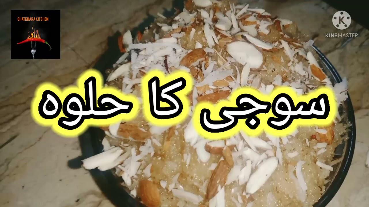 sooji ka halawa resepi mudah dapur makanan chathkara dengan malka