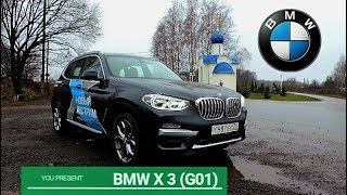 Тест-Драйв: BMW X3 NEW 2017