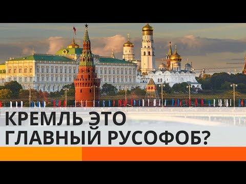 Кремль ведет себя