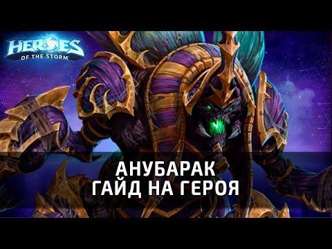 видео: АНУБАРАК - гайд на героя по heroes of the storm
