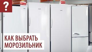 видео Как выбрать морозильную камеру для дома?