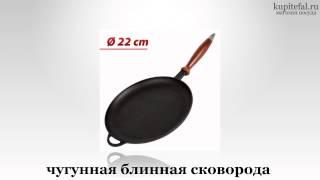 Сковорода для блинов чугунная Ситон Украина Kupitefal.ru(, 2013-03-20T07:44:06.000Z)