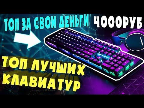 Нужна дешевая механическая игровая клавиатура с aliexpress? ТОП лучших клавиатур 2020!
