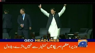 Geo Headlines 08 AM |Imran Khan Ka Capital One Arena Washington Ma khatab  | 22 nd July 2019