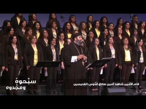 Fr Mousa Roshdy & Lady of Light Choir سبحوه مجدوه  - أبونا موسى رشدى