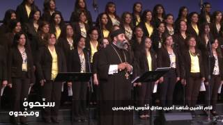 Fr Mousa Roshdy & Lady of Light Choir سبحوه مجدوه  - أبونا موسى رشدى