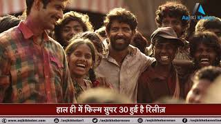 Tamil Rockers ने Leak की Film Super 30 | Super30 Full Movie Watch online