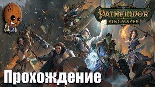 Pathfinder: Kingmaker Прохождение #160➤Король Ироветти мертв. Золотой голем. Пираты Питакса.
