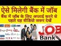 How to get a bank job like Branch manager, Clerk etc..