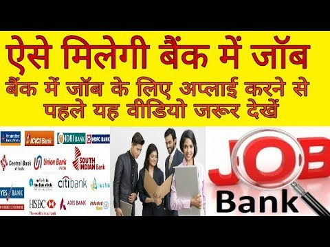 Banks hiring near me Jobs in Banking Financial Services