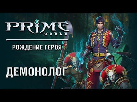 видео: Герой prime world - Демонолог