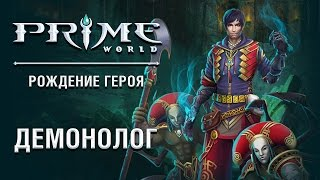 Герой Prime World - Демонолог