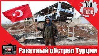 Два турецких города подверглись обстрелу со стороны сирийского Африна