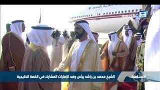 الشيخ محمد بن راشد يرأس وفد الإمارات المشارك في القمة