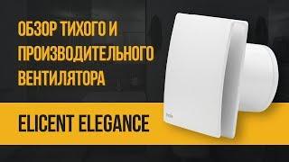 Обзор тихого и производительного вентилятора для ванной и санузла Elicent Elegance(, 2018-03-25T13:40:52.000Z)