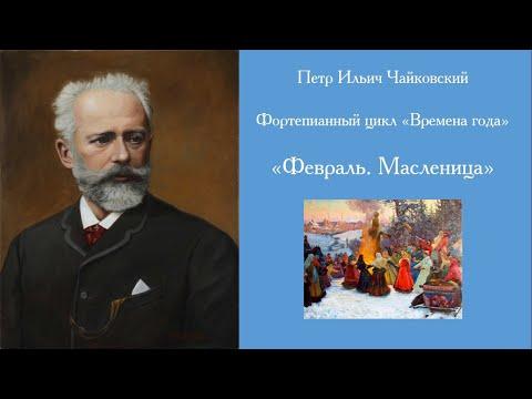 П. И. Чайковский. Времена года. Февраль. Масленица